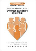 『少年研究叢書29』を刊行